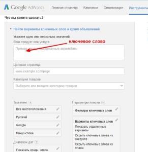 Подбор ключевых слов в Google AdWords