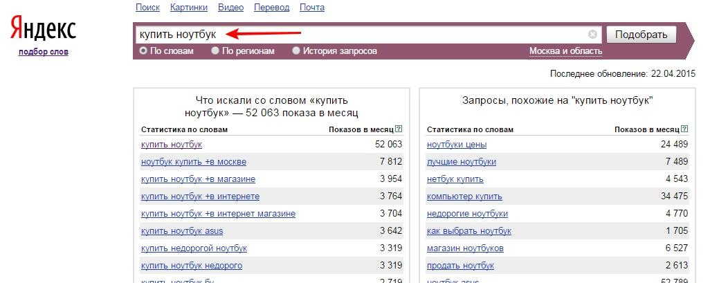 choose keywords in yandex