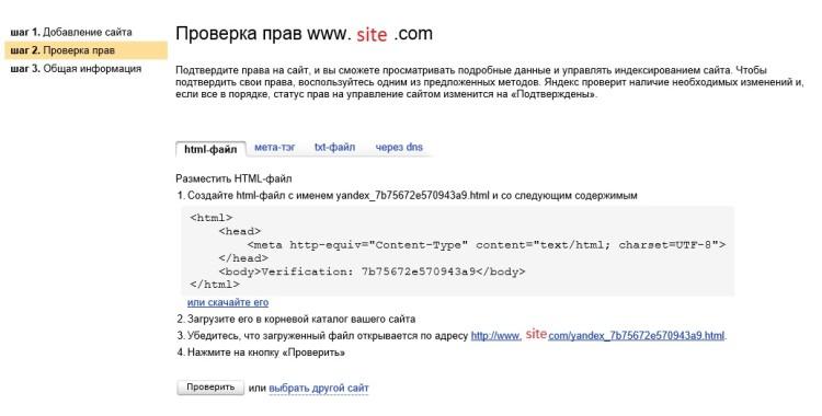 yandex-webmaster-proverka-saita