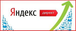что такое Яндекс Директ?