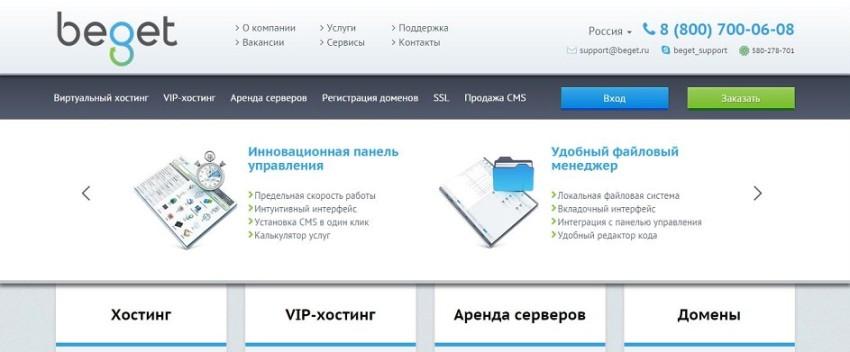 Купить русскоязычные домены антенор севастополь официальный сайт