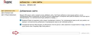 Добавление сайта в Яндекс Вебмастере