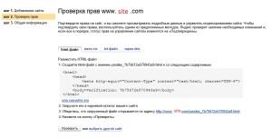 Проверка сайта в Yandex Webmaster