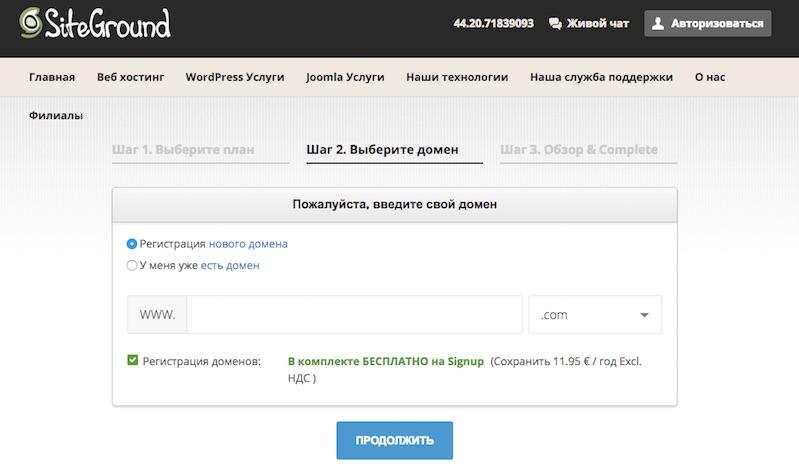 Как создать сайт на хостинге SiteGround. Шаг 2