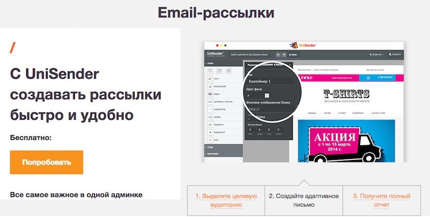 База email адресов - UniSender рассылка